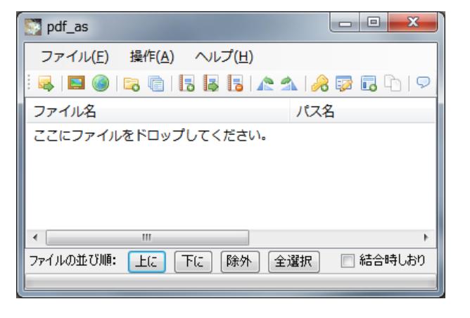 フリー pdf ソフト 結合