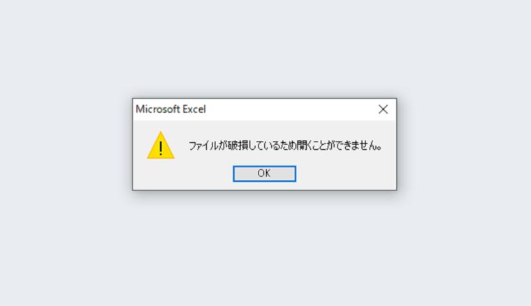 保護 ビュー で ファイル を 開く こと が できません で した